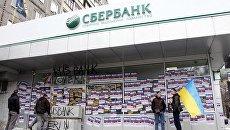 Отделение Сбербанка Украины в Днепре