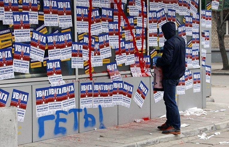 ВДнипре активисты забетонировали сберегательный банк РФвместе ссотрудниками
