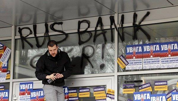 Митинг под Сбербанком России в Днепре