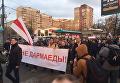 Марш нетунеядцев в Минске