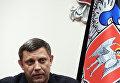 Глава Донецкой народной республики (ДНР) Александр Захарченко. Архивное фото