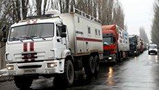 Автомобили конвоя МЧС России с гуманитарным грузом для жителей Донбасса. Архивное фото