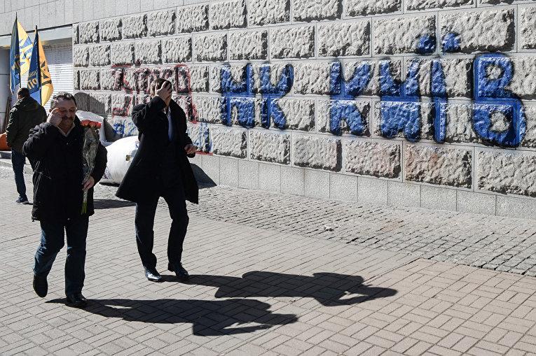 Национальный корпус под киевским отделением Сбербанка