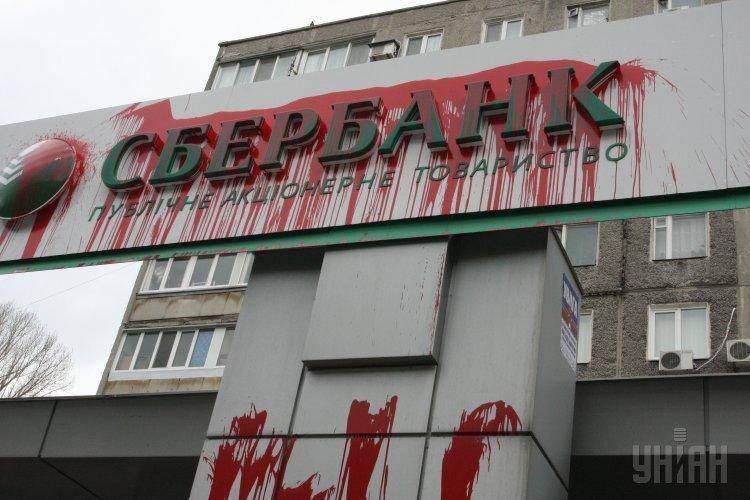 Акция против Сбербанка в Днепре