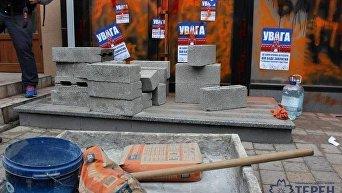 В Тернополе отделение Сбербанка заложили бетонными блоками