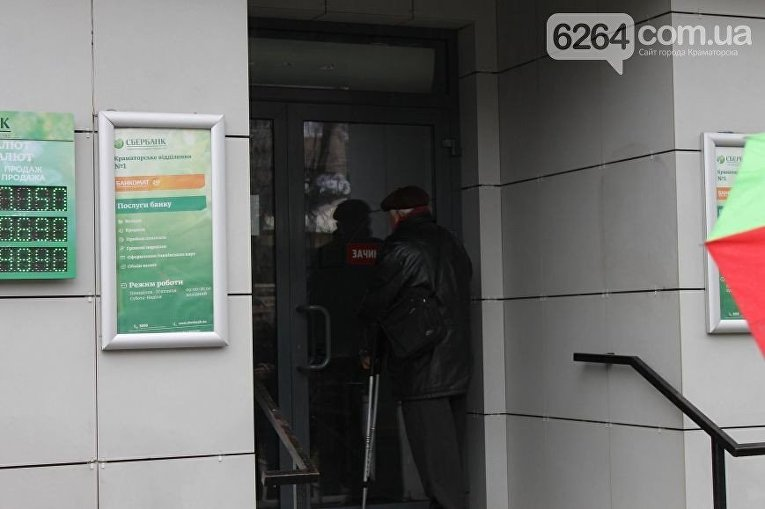 Сбербанк в Краматорске