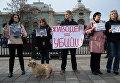 Акция зоозащитников Остановите убийства и истязания животных! под ВР