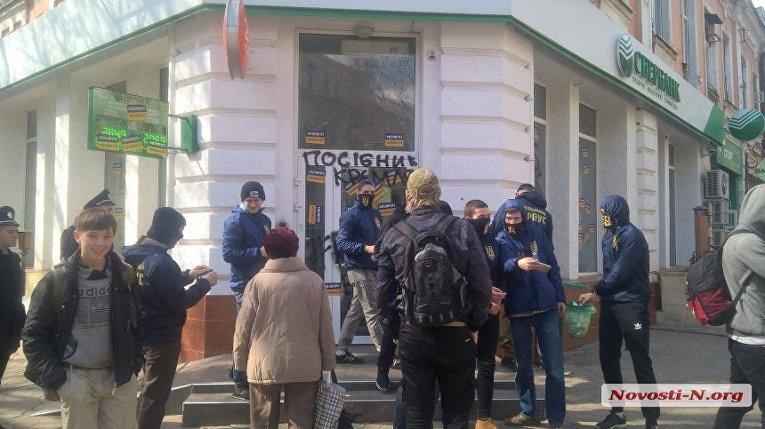 В Николаеве свободовцы и азовцы разрисовали отделения российских банков
