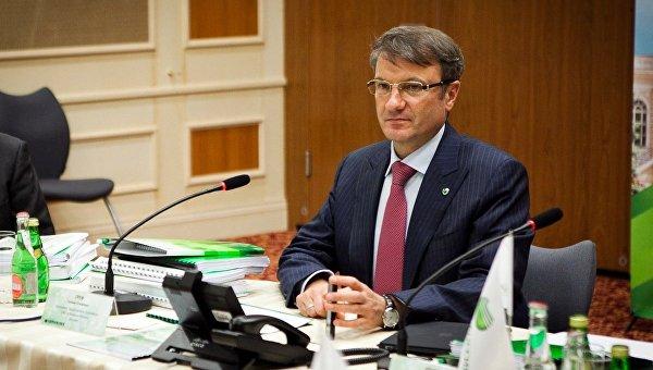 Глава правления Сбербанка Герман Греф