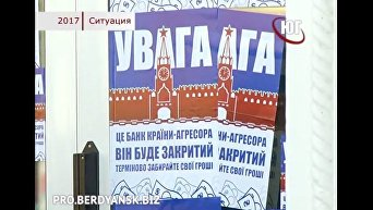 Пикет Сбербанка в Бердянске