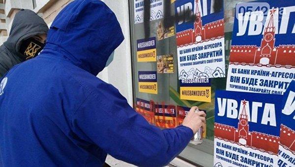 ВСумах активисты заклеили сберегательный банк листовками инаписали «Стоп смерть»