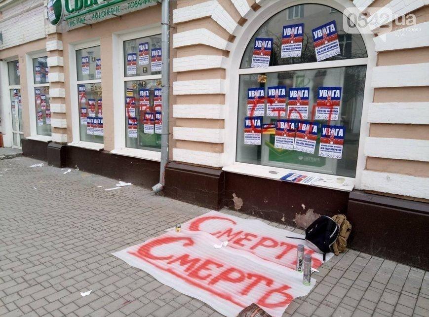 Активисты вБердянске залили вход в русский банк краской