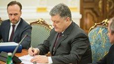 Петр Порошенко подписывает законопроект