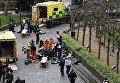 Теракт в Лондоне. Оказание помощи пострадавшим
