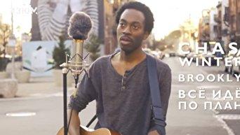 Афроамериканец из Бруклина выучил русский язык и теперь исполняет хиты «Гражданской обороны», Земфиры и «Ленинграда»