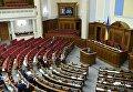 Пустая Верховная Рада во время заседания в пятницу. Архивное фото