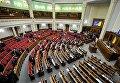 Пустая Верховная рада во время заседания