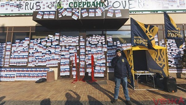 Три отделения «Сбербанка» вУкраинском государстве вплоть доэтого времени заблокированы