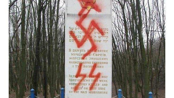 ВТернополе вандалы осквернили монумент жертвам Холокоста