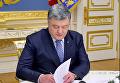Президент Украины Петр Порошенко подписывает закон