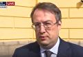 Прощание с Вороненковым: комментарий Геращенко. Видео
