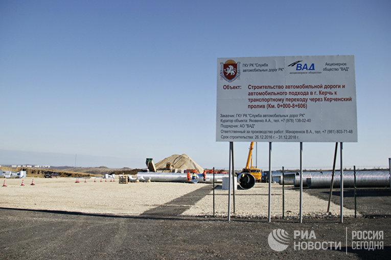 Строительство автомобильного подхода к мосту через Керченский пролив