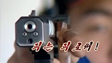 Шедевры идеологической машины КНДР: стрелки уничтожают США. Видео