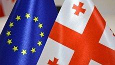 Флаги Евросоюза и Грузии