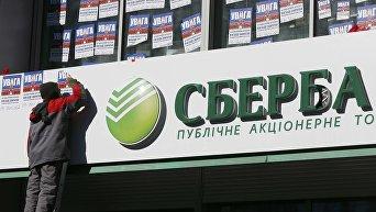 Азов разблокировал отделение Сбербанка на Владимирской в Киеве