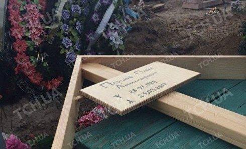 Похороны убийцы Вороненкова