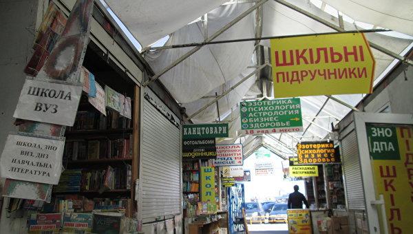 Книжный рынок Петровка