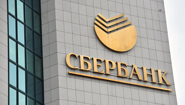 Логотип на здании головного офиса Сбербанка России на улице Вавилова в Москве. Архивное фото