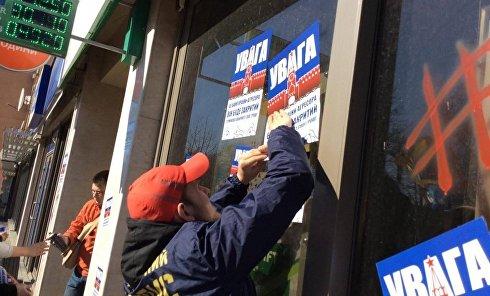 Акция протеста против российских банков в Черкассах