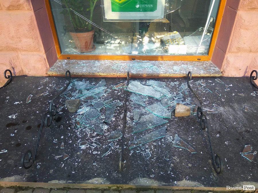 ВЛуцке неизвестные разбили окна вотделении «дочки» Сбербанка