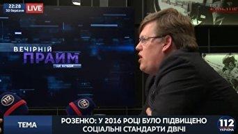Розенко заверил, что оснований для роста коммунальных тарифов нет. Видео