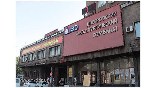 Днепровский меткомбинат