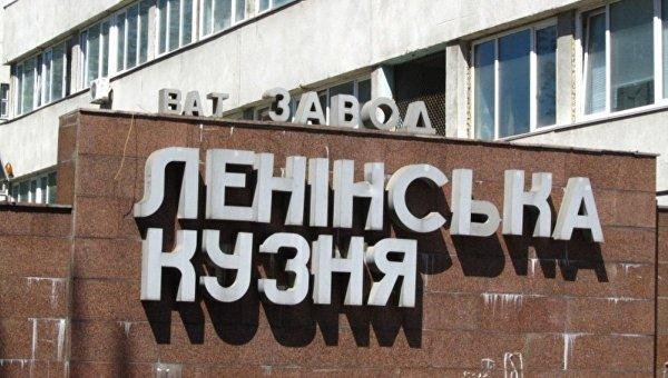 Завод Ленинская кузница