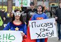 «День супергероя» в Киеве