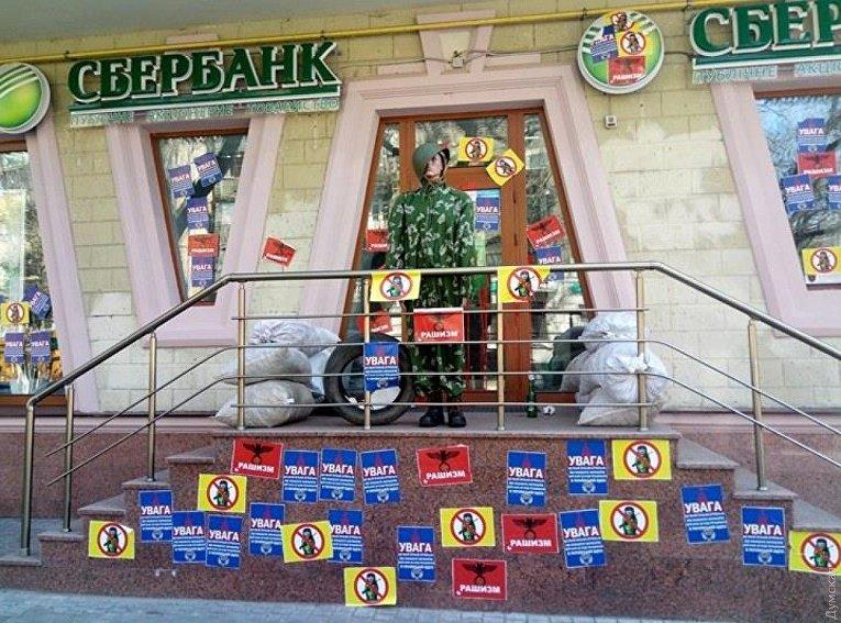 «Замуровали демоны»— вОдессе прошли акции против русских банков