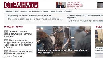Интернет-издания Страна.ua