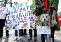 Акция зоозащитников под Верховной Радой Украины