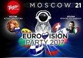 Афиша российской вечеринки Евровидения