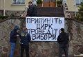 В Луцке файеры и «взрывы» под горсоветом, активисты требуют назначения выборов