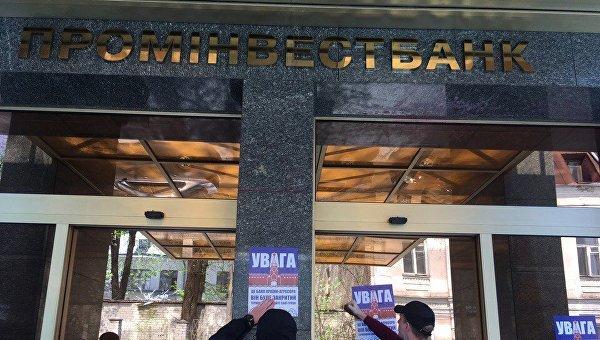 Митинг Азова под Проминвестбанком в Киеве