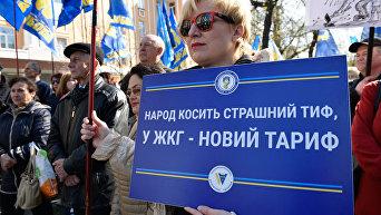 Акция против повышения тарифов ЖКХ в Киеве