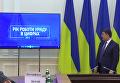 Пресс-конференция Гройсмана по итогам года работы Кабмина. Видео