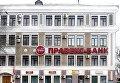 Отделение Правэкс-банка. Архивное фото