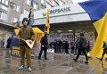 В Днепре снова заблокировали Сбербанк