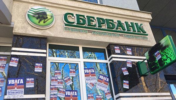 На русский сберегательный банк вУкраинском государстве нашелся новый клиент
