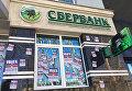 Блокирование отделения Сбербанка в центре Одессы. Архивное фото